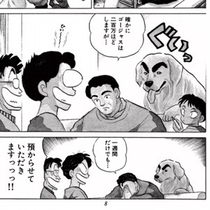 高橋留美子劇場2 専務の犬